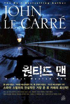 2009년 6월 초판 1쇄 발행 / 지은이 : 존 르 카레, 옮긴이 : 김승욱 / 랜덤하우스코리아 / 디자이너 : 강희철