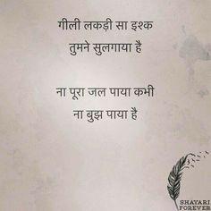 Quotes and Whatsapp Status videos in Hindi, Gujarati, Marathi Shyari Quotes, Hindi Quotes On Life, Poetry Quotes, Words Quotes, Dosti Quotes In Hindi, Romantic Quotes In Hindi, Love Poems In Hindi, Marathi Love Quotes, Nice Quotes