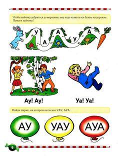 """Логопедический букварь"" Speech Language Pathology, Speech And Language, Cursive Writing Worksheets, Russian Language, Kindergarten Worksheets, Education, Kids, Young Children, Boys"