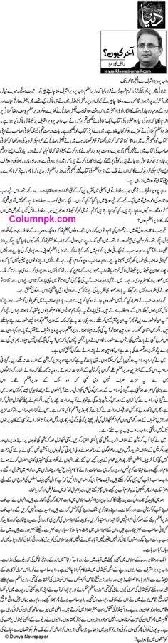 Raja Pervaiz Ashraf Say Sheikh Waqas by Rauf Klasra