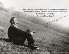 Παίζουμε μαζί: Νίκος Καζαντζάκης -Οι αθάνατες φράσεις του μεγάλου Έλληνα συγγραφέα Movie Quotes, Funny Quotes, Wisdom Quotes, Life Quotes, Work Success, Greek Words, Word Up, Greek Quotes, English Quotes
