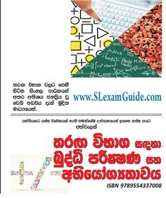 IQ Questions and answers in sinhala General knowledge Pass Papers on SLexamGuide - Browse through IQ Questions in sinhala with answers and how to solve the questions easily and quickly well explained. Past Exam Papers, Past Exams, Exam Guide, General Knowledge Book, Entrance Exam, Question And Answer, Books To Buy, Sri Lanka, Blouses