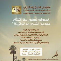 مهرجان الشيخ زايد التراثي  Sheikh Zayed Heritage Festival   من 20 نوفمبر إلي 12 ديسمبر | الوثبة، ابوظبي  20th Nov - 12 Dec | Al-Wathba, Abu Dhabi http://www.zayedfestival.com/  تابعونا ايضا على - Follow us on  instagram : http://instagram.com/binhamoodahauto Twitter : https://twitter.com/BinHamoodahAuto  #الإمارات #أبوظبي #مهرجان_الشيخ_زايد_التراثي #التراث #بن_حموده_للسيارات  #UAE #AbuDhabi #zayed #Heritage #BinHamoodahAuto