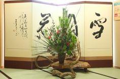季譜の里 2013年01月04日(金) 新春の生け花