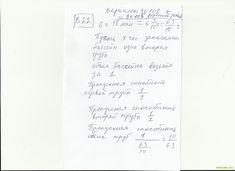 Гдз по русскому языку 2017для класса
