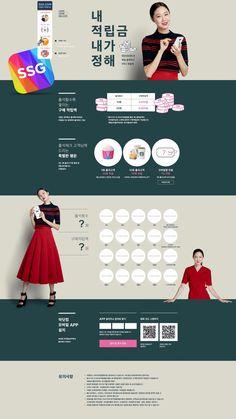#2017년5월5주차 #ssg닷컴 #내적립금내가정해 www.ssg.com Promotion Dresses, Sale Promotion, Promotional Design, Web Design, Graphic Design, Event Page, Facebook Sign Up, Banner Design, Service Design