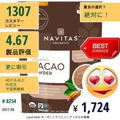 Navitas Organics #NavitasOrganics #食品 #ココアカカオ #チョコレート #ココアパウダーミックス
