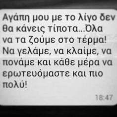 στο τερμα! Favorite Quotes, Best Quotes, Love Quotes, Greek Quotes, Sweet Words, True Stories, Texts, Lyrics, Feelings