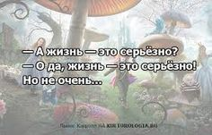 Картинки по запросу алиса в стране чудес цитаты Adventures In Wonderland, Alice In Wonderland, My Children, The Creator, Thoughts, Humor, Memes, Funny, Quotes