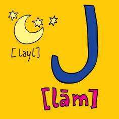 Letter: lām Sound: l Word: ليل [layl] (night) Learn Arabic Alphabet, Arabic Lessons, Learning Arabic, Languages, Worksheets, Doodles, Lettering, School, Children
