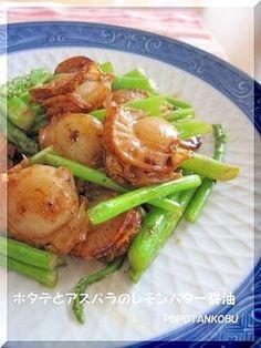 「ホタテとアスパラのレモンバター醤油」バターのコクとレモンの酸味がマッチして美味しいですよ~♪(・∀・)【楽天レシピ】 Bento Recipes, Fish Recipes, Vegetable Recipes, Seafood Recipes, Easy Cooking, Cooking Recipes, Japanese Dishes, Japanese Food, Cafe Food