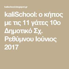 kaliSchool: o κήπος με τις 11 γάτες 10ο Δημοτικό Σχ. Ρεθύμνου Ιούνιος 2017