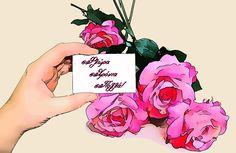 ευχετήρια κάρτα με τριαντάφυλλα ροζ  για την Φλώρα