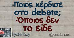 -Ποιος κέρδισε στο debate; -Όποιος δεν το είδε - Ο τοίχος είχε τη δική του υστερία – Caption: @oatalantos Κι άλλο κι άλλο: Μη συνδέετε μέρη… Κάθε φορά που κάποιος… Καθόλου χρόνος για όσους… Πόσο ξηγημένο το πεπόνι… Το πολίτευμα της Ελλάδας -Κι ήταν δύσκολα εκείνο το καλοκαίρι; -Ένα θα σου πω. Βλέπαμε live ευρωκοινοβούλιο στις 11 το...