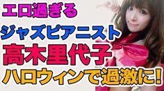 過激!エロ過ぎるjazzピアニスト高木里代子がハロウィンで過激に!【ワイネタDX】