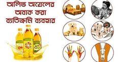 অলভ অয়লর এই বযতকরম বযবহর গল আপনক অবক করবই | অলভ অয়লর বযবহর Olive Oil Bangla - YouTube | Bangla Health Diggo | Pinterest | Bangla Health Diggo | Pin | Pinterest