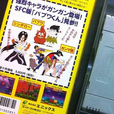 Interesting one by 16lifegames #retrogames #microhobbit (o) http://ift.tt/27hwtEw Collection  PAPUWA KUN #platform #papuwakum #adventure  My new adventure is to continue completing my list Super Famicom . I have a very personal collection that gradually you will be showing every day. Each game is available for purchase you just have to contact me by private or in my mail 16lifegames (at) gmail.com Remember that you can ask me for more product photos.  It is a pleasure and if you miss some…