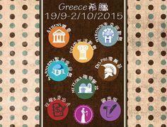希臘 19/9 - 2/10/2015