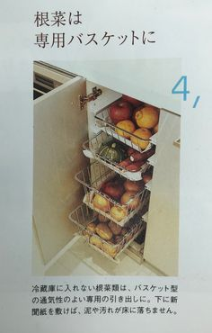 キッチンの一角にあったらいいな。 Kitchen Storage, Kitchen Decor, Model Homes, Housekeeping, Pantry, Organization, Interior, Room, Home Decor