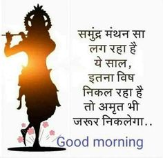 Hindi Good Morning Quotes, Good Morning Wishes, Good Morning Images, Positive God Quotes, Hindi Quotes Images, Lord Shiva Family, Romantic Shayari, Quotes About God, People Quotes