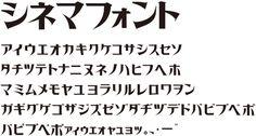 カタカナ フォント
