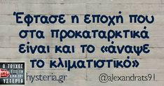 Greek Memes, Funny Greek, Greek Quotes, Best Quotes, Funny Quotes, True Words, Funny Pictures, Funny Pics, Jokes