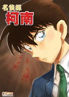 Detective Conan chapter 1004