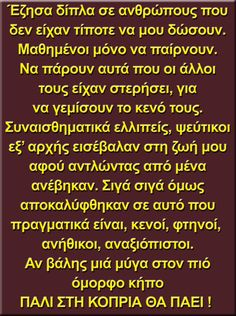 Greek Quotes, Periodic Table, Life Quotes, Angel, My Love, Decor, Quotes About Life, Periodic Table Chart, Quote Life