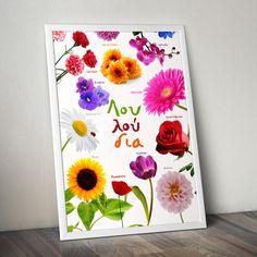 Art Education, Posters, Flowers, Decor, Decoration, Art Education Lessons, Florals, Art Education Resources, Poster