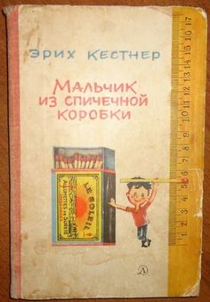 """Erich Kastner """"A boy from a match-box"""" Russian Edition 1966"""