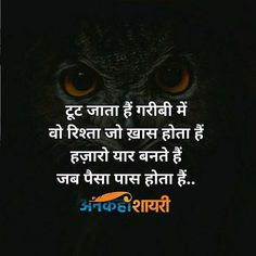 Hindi Quotes, Quotations, Qoutes, Dosti Quotes, Dosti Shayari, Motivational Quotes, Inspirational Quotes, Writer Quotes, Sweet Words