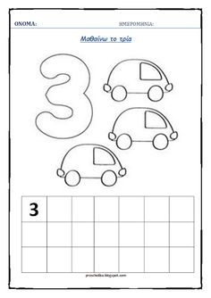 Preschool Worksheets, Learning Games, Arabic Quotes, Education, Blog, Counting, Kids, Index Cards, Activities