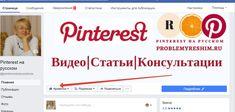 Группа Facebook Pinterest Business, Store, Business Illustration