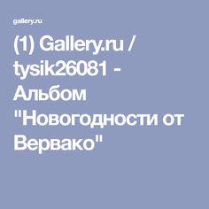 "(1) Gallery.ru / tysik26081 - Альбом ""Новогодности от Вервако"""