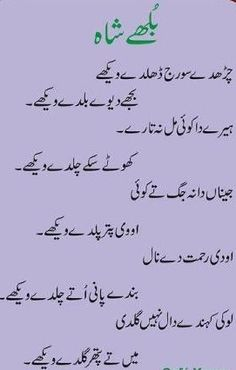 Bulleh Shah Punjabi Poetry-'Charday suraj dhalday waikhay, bujhay diway balday w. - Bulleh Shah Punjabi Poetry-'Charday suraj dhalday waikhay, bujhay diway balday waikhay', Sufi kalam of Bulleh Shah - Poetry Quotes In Urdu, Sufi Quotes, Urdu Poetry Romantic, Love Poetry Urdu, Wise Quotes, Urdu Quotes, Qoutes, Sucess Quotes, Poem Quotes