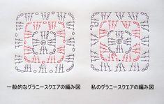 グラニースクエア(四角モチーフ)の編み方を、写真と動画で詳しく解説します!【編み図あり】 – My Cup of Tea Crochet Diagram, Crochet Chart, Crochet Granny, Crochet Motif, Knit Crochet, Crochet Patterns, Handicraft, Bullet Journal, Knitting