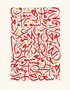 Letters of love - Gold Edition || Wissam Shawkat ||  Love Carpet - Portrait Gold Edition || Available at g-1.com
