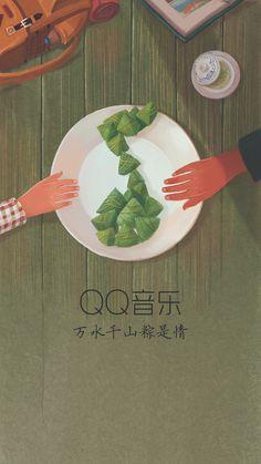 QQ Music 2015年闪屏-端午&父亲节 on Behance