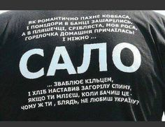 Сало.
