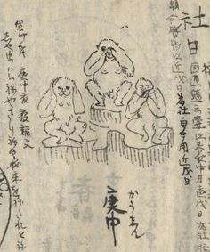 [Photo: Three Japanese Monkeys] 「『和漢三才図会』抜書」中「庚申」の項の「三猿」図(和歌山中学在学時)