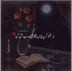 fatimazahra You are in the right place about modern Poetry Here we offer you the most beautiful pictures about the types of Poetry you are looking for. Best Quotes In Urdu, Poetry Quotes In Urdu, Best Urdu Poetry Images, Urdu Poetry Romantic, Love Poetry Urdu, Deep Poetry, Quotations, Iqbal Poetry, Sufi Poetry