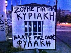 Greeks, Wall, Quotes, Qoutes, Quotations, Sayings