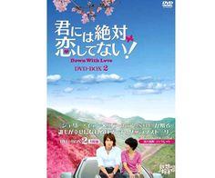 君には絶対恋してない Down With Love, My Love, Taiwan Drama