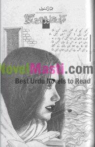 Pin on Forced Marriage Urdu Novels