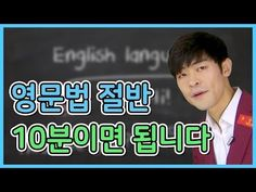 영문법 절반이 10분만에 이해되는 영상 - YouTube English Study, Learn English, Cnn News, Foreign Language, Phonics, Mindfulness, Writing, Education, Learning