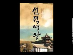 MBC Queen Seonduk 2009 OST - Opening Theme Extra Extended (3 Mins) - YouTube