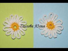 Вязание крючком для начинающих. Цветок Маргаритка \\\ Crochet for beginners. Daisy flower - YouTube