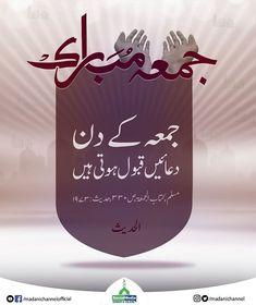 Islamic Status, Islamic Messages, Juma Mubarak Images, Jumma Mubarik, Quran Karim, Jumma Mubarak Quotes, Beautiful Morning Messages, Poetry Quotes In Urdu, Urdu Quotes
