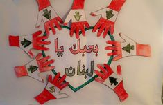 #independenceday #lebanon #craft Lebanon Independence Day, Independence Day Drawing, Independence Day Activities, Independence Day Decoration, Preschool Art Activities, Drawing Activities, Indepedence Day, Back To School Crafts For Kids, Kindergarten First Day