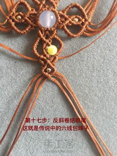 斜卷结基础之十字架 第18步